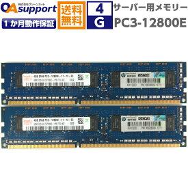 【中古美品】Hynix サーバー用メモリー PC3-12800E 4G×2枚組 計8G ECCメモリ 増設メモリ 動作保証 【あす楽】【送料無料】