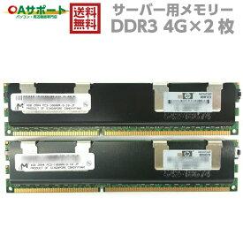 【中古】M サーバー用メモリー PC3-10600R 4G×2枚組 計8G ヒートシンク搭載 動作保証 【即日発送】【送料無料】