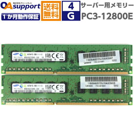 【中古美品】SAMSUNG サーバー用メモリー PC3-12800E 4G×2枚組 計8G ECCメモリ 増設メモリ 動作保証 【あす楽】【送料無料】