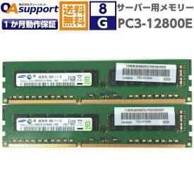 【中古美品】SAMSUNG サーバー用メモリー PC3-12800E 8G×2枚組 計16G ECCメモリ 増設メモリ デュアルチャンネル対応 動作保証 【あす楽】【送料無料】