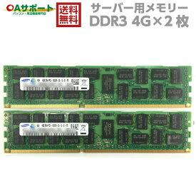 【中古】SAMSUNG サーバー用メモリー PC3-10600R 4G×2枚組 計8G 動作保証 【即日発送】【送料無料】