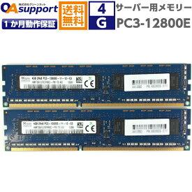 【中古美品】SKhynix サーバー用メモリー PC3-12800E 4G×2枚組 計8G ECCメモリ 増設メモリ 動作保証 【あす楽】【送料無料】