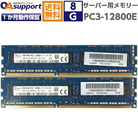 【中古美品】SKhynix サーバー用メモリー PC3-12800E 8G×2枚組 計16G ECCメモリ 増設メモリ デュアルチャンネル対応 動作保証 【あす楽】【送料無料】