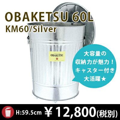 【OBAKETSU】オバケツ KM60 (60Lサイズ・シルバー)キャスター付き