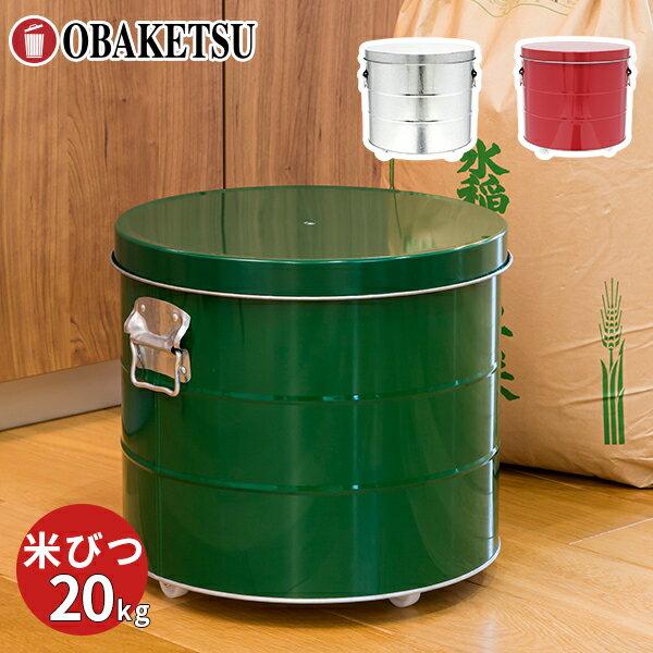 【OBAKETSU】キャスター付きライスストッカー20kg(米びつ20kgサイズ)