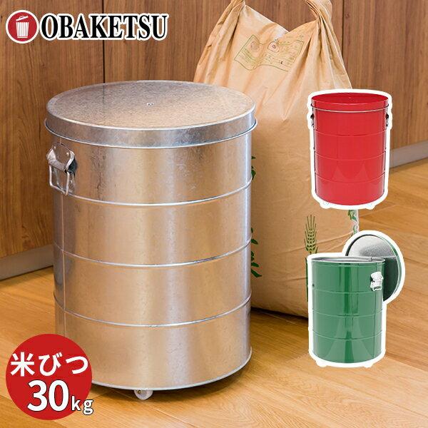 【OBAKETSU】キャスター付きライスストッカー30kg(米びつ30kgサイズ)