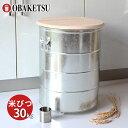 【OBAKETSU】ひのきフタのライスストッカー・30kgHRS30A(米びつ30kgサイズ・ひのきフタ)
