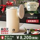 【OBAKETSU】プレミアムライスストッカーPRS10H(米びつ10kgサイズ・ヒノキ)