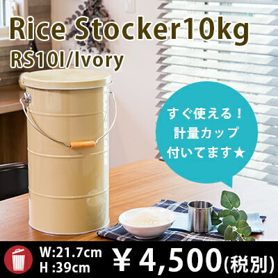 【OBAKETSU】ライスストッカーRS10I (米びつ10kgサイズ・アイボリー)