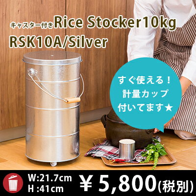 【OBAKETSU】キャスター付きライスストッカーRSK10A (米びつ10kgサイズ・シルバー)