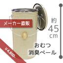 【OBAKETSU】おむつ消臭ペール OPI22 (アイボリー)