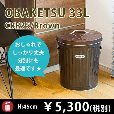【OBAKETSU】カラーオバケツ CBR35 (33Lサイズ・ブラウン)