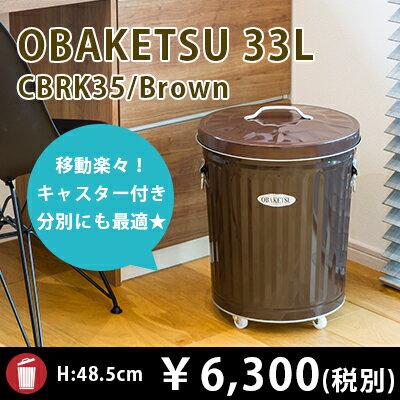【OBAKETSU】カラーオバケツ CBRK35 (33Lサイズ・ブラウン)キャスター付き