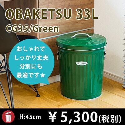 【OBAKETSU】カラーオバケツ CG35 (33Lサイズ・緑)