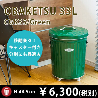 【OBAKETSU】カラーオバケツ CGK35 (33Lサイズ・緑)キャスター付き