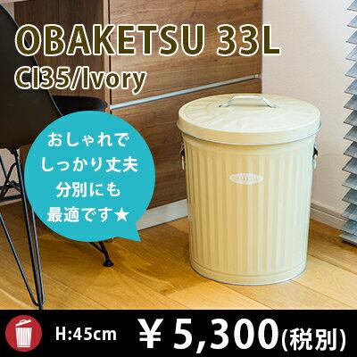 【OBAKETSU】カラーオバケツ CI35 (33Lサイズ・アイボリー)