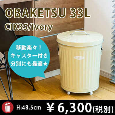 【OBAKETSU】カラーオバケツ CIK35 (33Lサイズ・アイボリー)キャスター付き