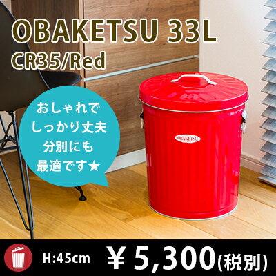 【OBAKETSU】カラーオバケツ CR35 (33Lサイズ・赤)