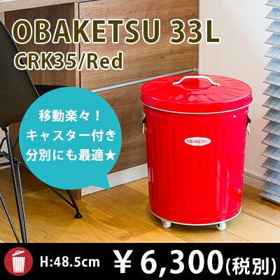 【OBAKETSU】カラーオバケツ CRK35 (33Lサイズ・赤)キャスター付き