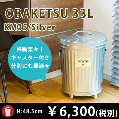 【OBAKETSU】オバケツ KM35 (33Lサイズ・シルバー)キャスター付き