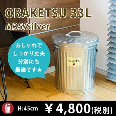 【OBAKETSU】オバケツ M35 (33Lサイズ・シルバー)