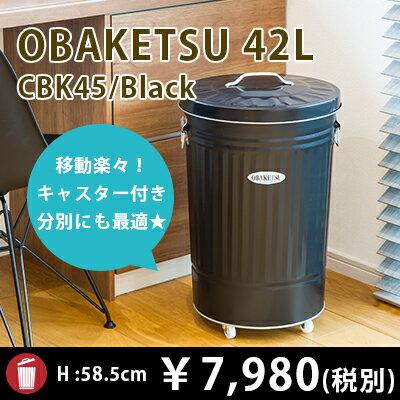 【OBAKETSU】カラーオバケツ CBK45 (42Lサイズ・黒)キャスター付き