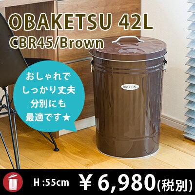 【OBAKETSU】カラーオバケツ CBR45 (42Lサイズ・ブラウン)