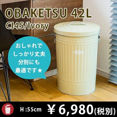 【OBAKETSU】カラーオバケツ CI45 (42Lサイズ・アイボリー)