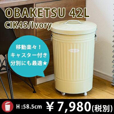 【OBAKETSU】カラーオバケツ CIK45 (42Lサイズ・アイボリー)キャスター付き