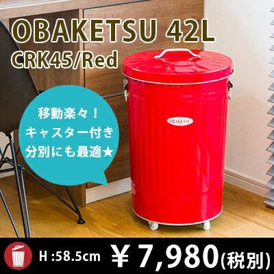 【OBAKETSU】カラーオバケツ CRK45 (42Lサイズ・赤)キャスター付き