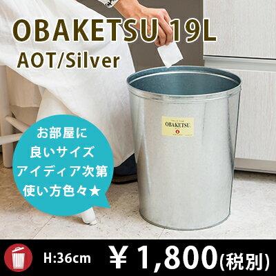 【OBAKETSU】オバケツ AOT(19Lサイズ・シルバー)