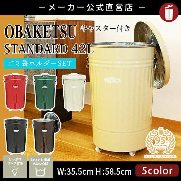 【OBAKETSU】ゴミ袋ホルダー付カラーオバケツ GHCK45 キャスター付(42Lサイズ)
