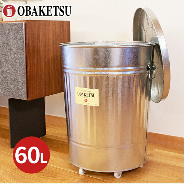 【OBAKETSU】キャスター・ゴミ袋ホルダー付オバケツ GHKM60 (60Lサイズ・シルバー)