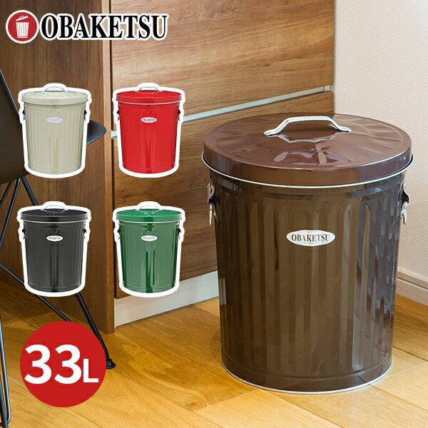 【OBAKETSU】カラーオバケツ33Lサイズ