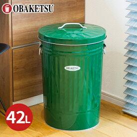 【OBAKETSU】カラーオバケツ CG45 (42Lサイズ・緑)
