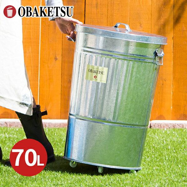 【OBAKETSU】オバケツ KM70 (70Lサイズ・シルバー)キャスター付き