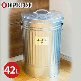 【メーカー公式直営店】オバケツのゴミ箱 42L 送料無料 ラッピング対応 おばけつ おバケツ ごみ箱 キッチン 丸型 45Lゴミ袋 ダストボックス 水もれ防止【OBAKETSU】オバケツ42Lサイズ・シルバー