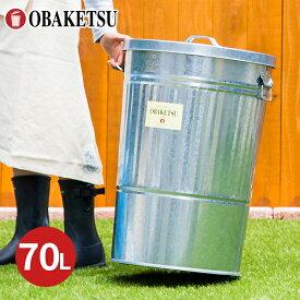 【OBAKETSU】オバケツ M70 (70Lサイズ・シルバー)