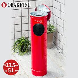 【OBAKETSU】スタンド灰皿 HR500 赤(高さ51cm)