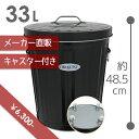 【OBAKETSU】カラーオバケツ CBK35 (33Lサイズ・黒)キャスター付き