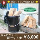 【OBAKETSU】灰入れバケツ薪セット小 HBM22(18Lサイズ・黒)+薪約20kg