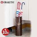 【OBAKETSU】傘たて KT180BR (ブラウン)