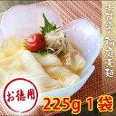 無限堂の稲庭素麺 お徳用225g