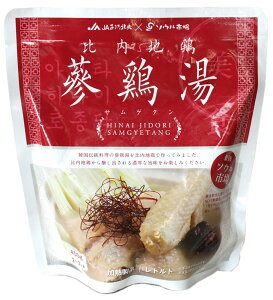 【比内地鶏・蔘鶏湯】日本三大地鶏で作ったサムゲタン!