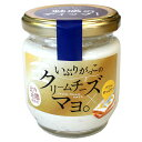 いぶりがっこのクリームチーズマヨ。[比内地鶏卵使用] 【秋田 あきた AKITA いぶり マヨネーズ いぶりがっこ チーズ…