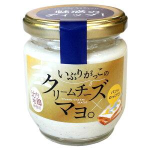 いぶりがっこのクリームチーズマヨ。[比内地鶏卵使用] 【秋田 あきた AKITA いぶり マヨネーズ いぶりがっこ チーズ ちーず ソース 調味料 漬物 グルメ お土産 おみやげ ご当地 逸品 銘品