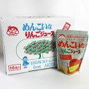 秋田のりんごで作っためんこいなリンゴジュース 10袋入【秋田 りんご リンゴ ジュース グルメ お土産 おみやげ ご当…