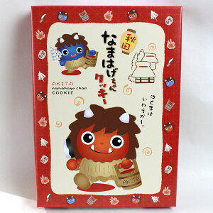 なまはげちゃんクッキー(小)【秋田 お菓子 お土産 おみやげ ご当地 逸品 銘品 銘産 名物 銘菓 箱菓子】