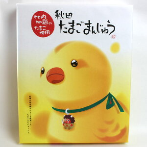 比内地鶏たまごまんじゅう(大)