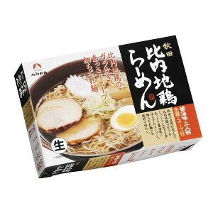 【生麺・秋田比内地鶏ラーメン醤油味2食箱】